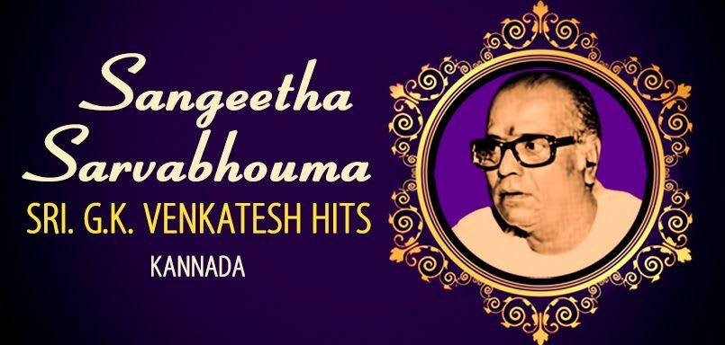 Sangeetha Sarvabhouma - Sri. G.K. Venkatesh Hits