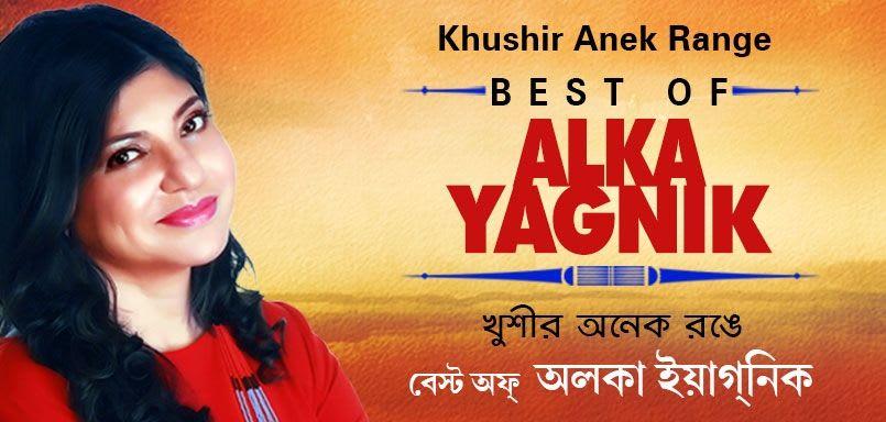 Khushir Anek Range - Best Of Alka Yagnik