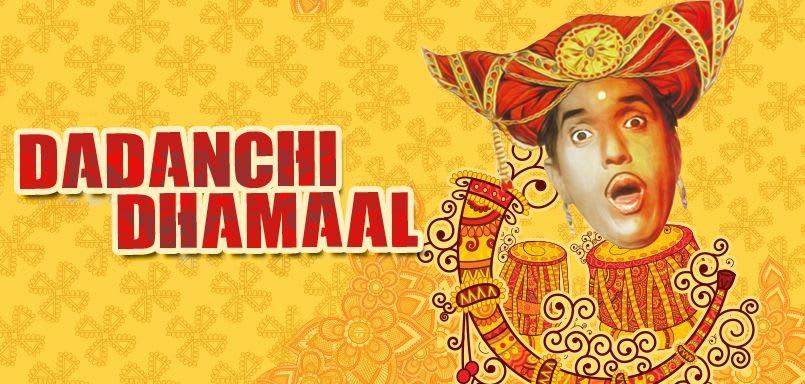 Dadanchi Dhamaal