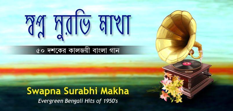 Swapna Surabhi Makha - Evergreen Bengali Classics Hits Of 1950's