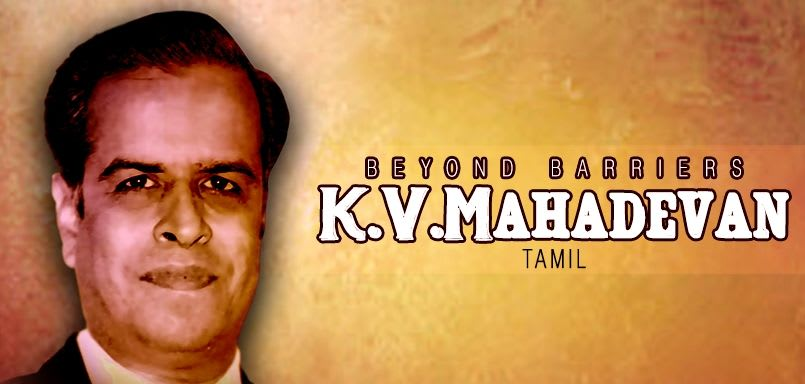 Beyond Barriers - K.V. Mahadevan