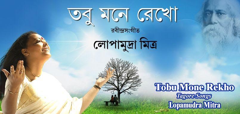 Tobu Mone Rekho - Lopamudra Mitra - Tagore Songs