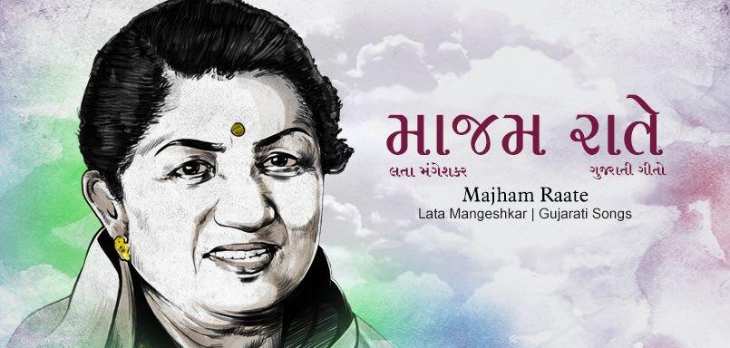Majham Raate - Lata Mangeshkar - Gujarati Songs