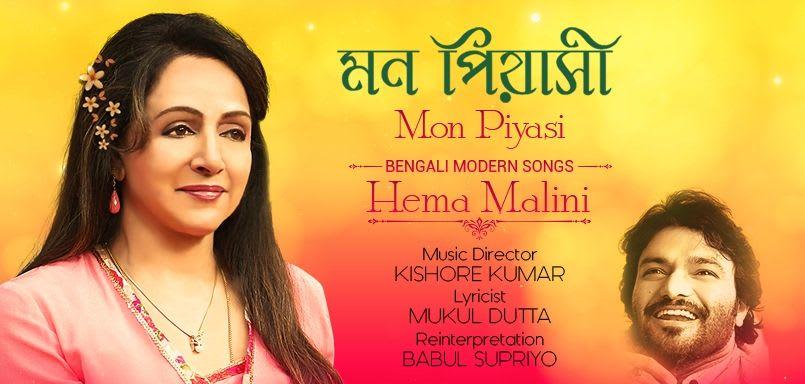 Mon Piyasi - Hema Malini