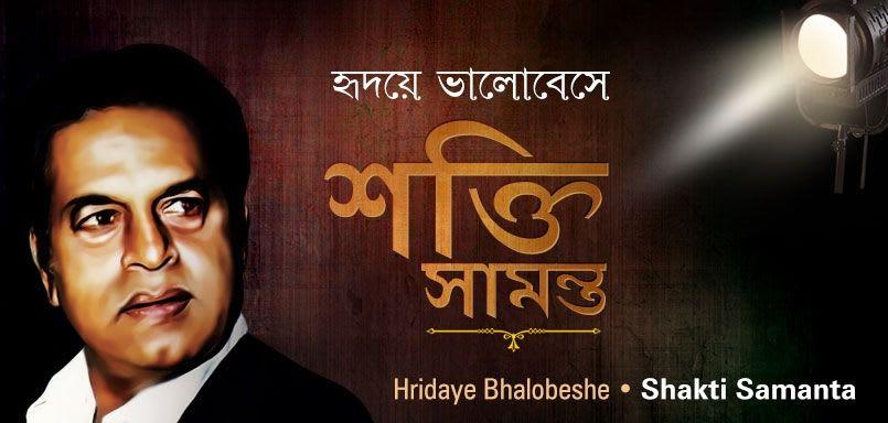 Hridaye Bhalobese - Shakti Samanta