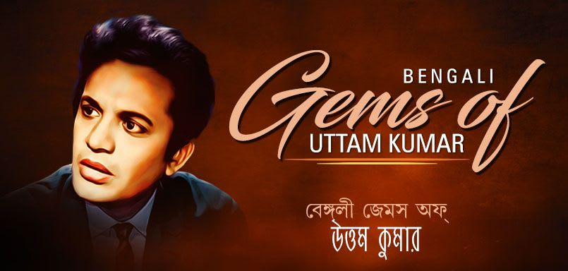 Bengali Gems of Uttam Kumar