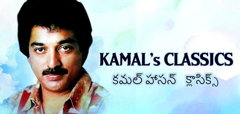 Kamal's classics - Telugu