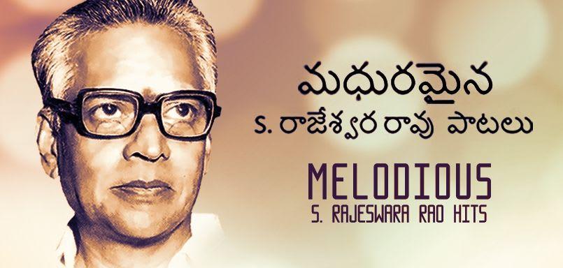 Melodious S.Rajeswara Rao Hits