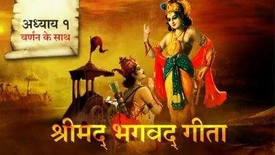 Shrimad Bhagawad Gita