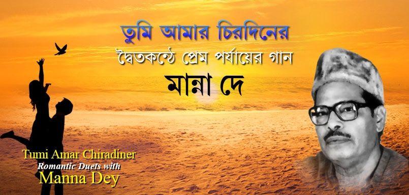 Tumi Amar Chirodiner - Romantic Duets With Manna Dey