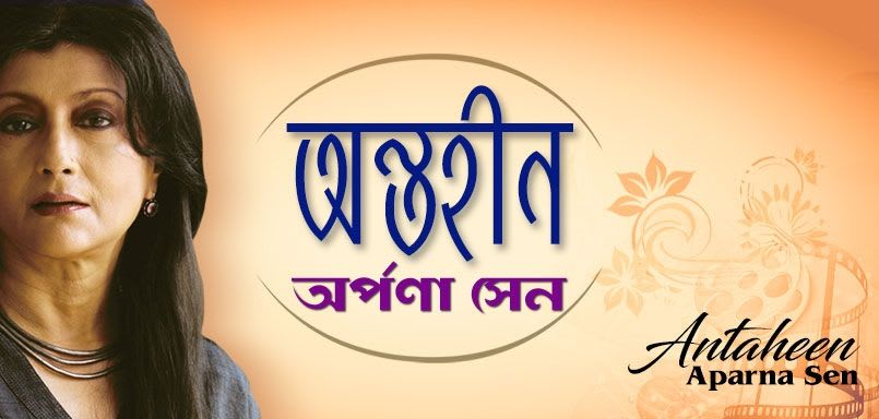 Antaheen Aparna Sen