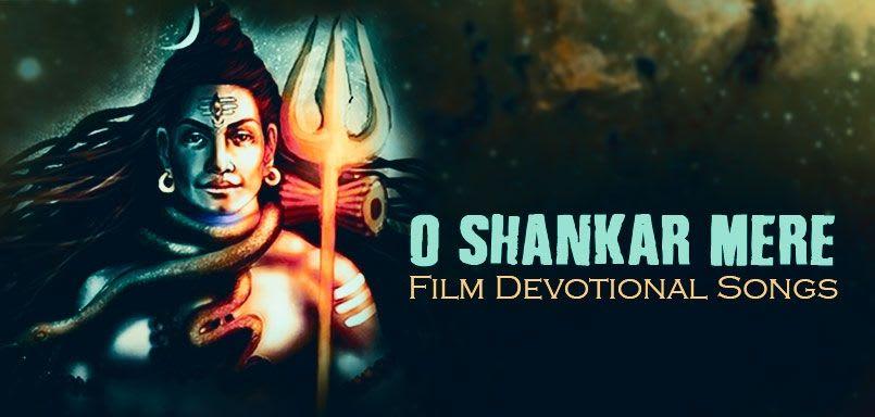 O Shankar Mere - Film Devotional Songs