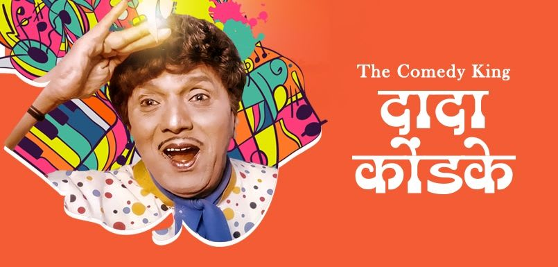 The Comedy King - Dada Kondke