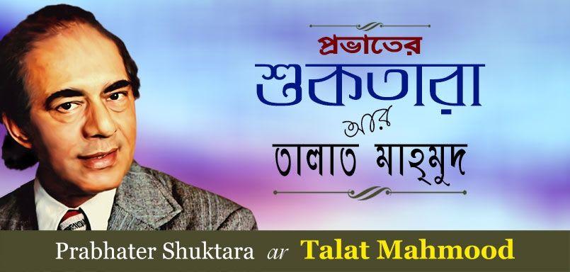 Prabhater Shuktara ar Talat Mahmood