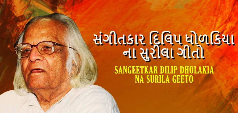 Sangeetkar Dilip Dholakia Na Surila Geeto