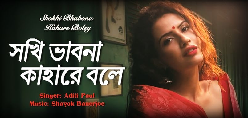 Shokhi Bhabona Kahare Boley