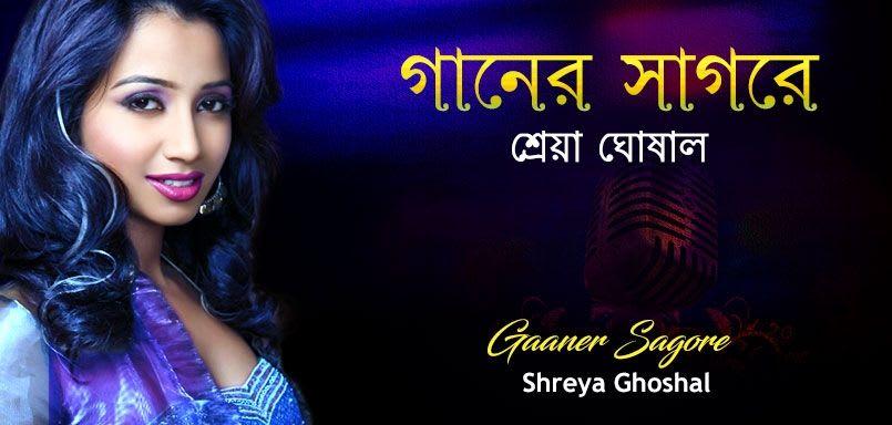 Gaaner Sagore-Shreya Ghoshal