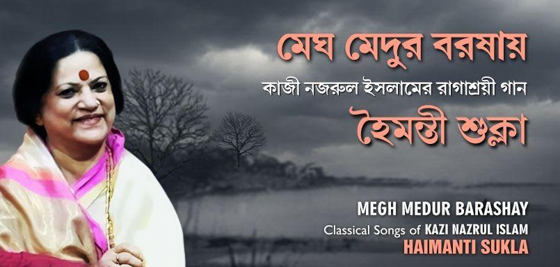 Megh Medur Barashay - Classical Songs Of Kazi Nazrul Islam - Haimanti Sukla