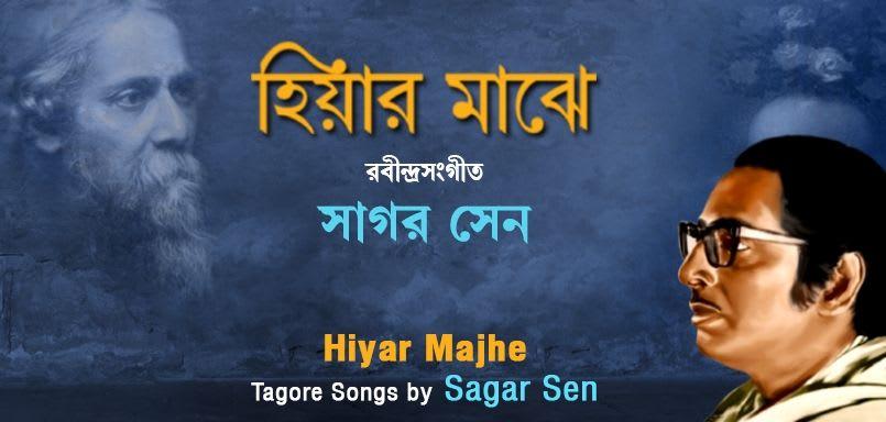 Hiyar Majhe Tagore Songs By Sagar Sen