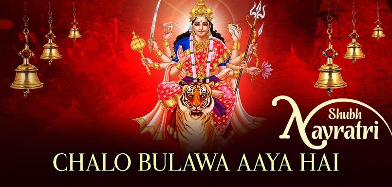 Chalo Bulawa Aaya Hai - Shubh Navratri