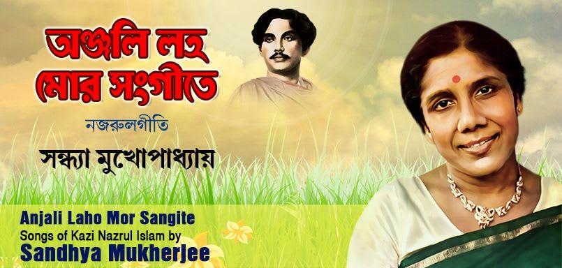 Anjali Laho Mor Sangite - Songs of Kazi Nazrul Islam By Sandhya Mukherjee