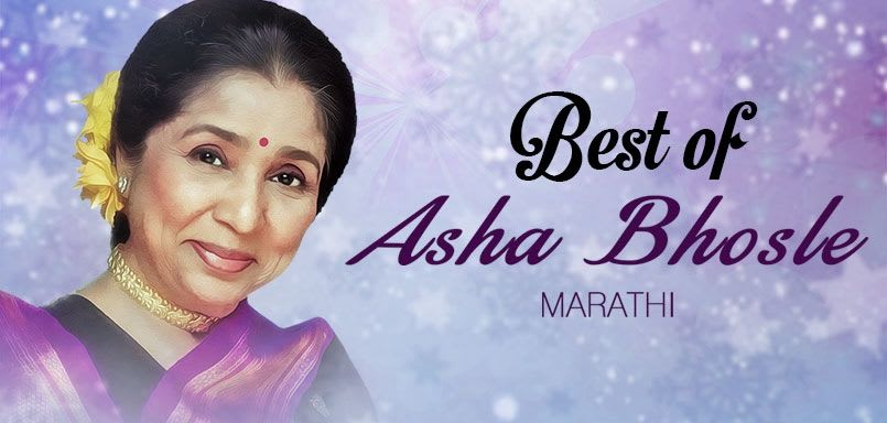 Best of Asha Bhosle - Marathi