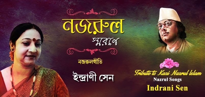 Tribute to Kazi Nazrul Islam By Indrani Sen