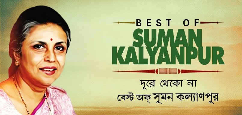 Amar Swapna Dekhar Duti Nayan - Best Of Suman Kalyanpur