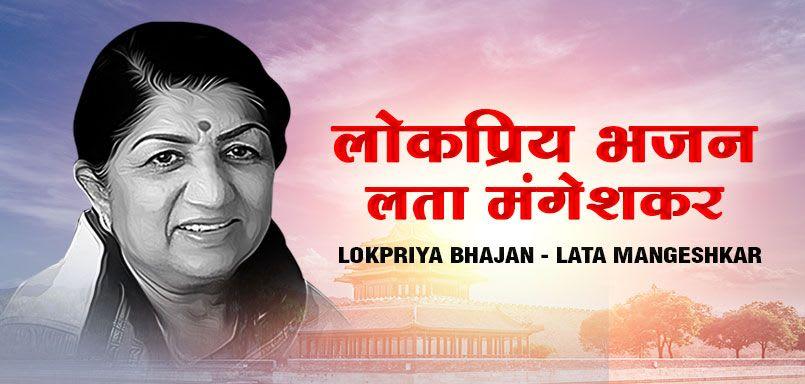 Lokpriya Bhajan - Lata Mangeshkar