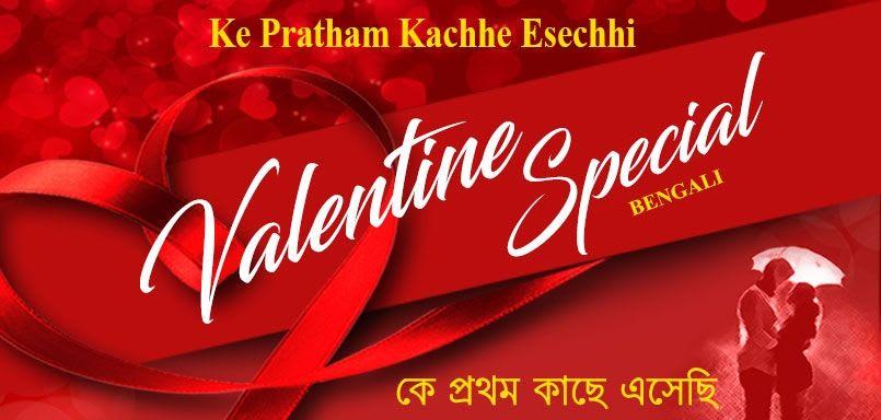 Ke Pratham Kachhe Esechhi - Valentine Special