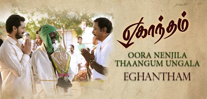 Oora Nenjila Thaangum Ungala - Eghantham