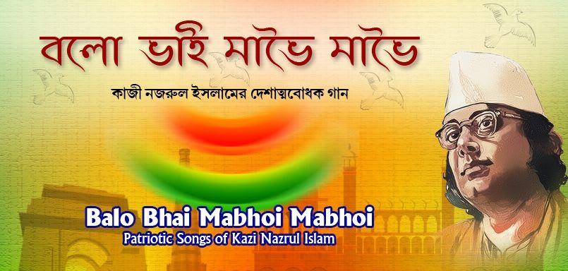Balo Bhai Mabhoi Mabhoi - Patriotic Songs Of Kazi Nazrul Islam