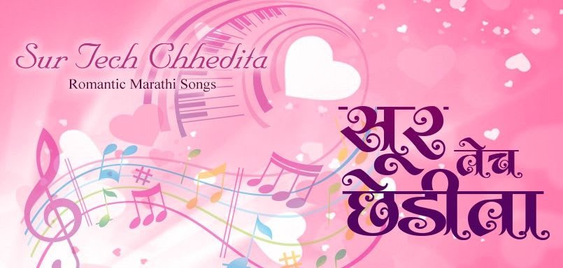 Sur Tech Chhedita - Romantic Marathi Songs