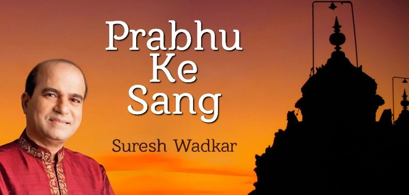 Prabhu Ke Sang - Suresh Wadkar