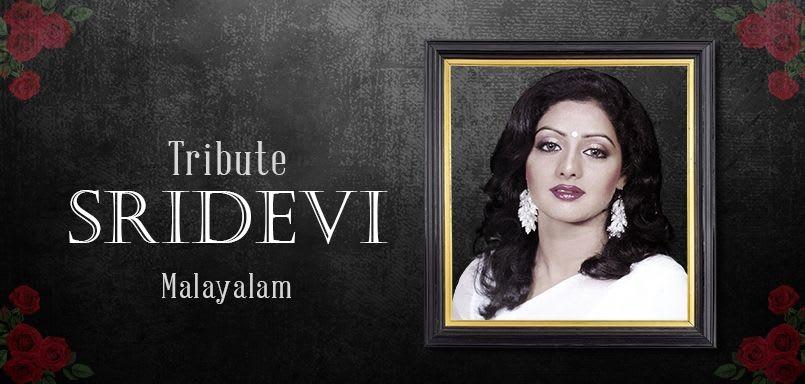 Tribute : Sridevi (Malayalam)