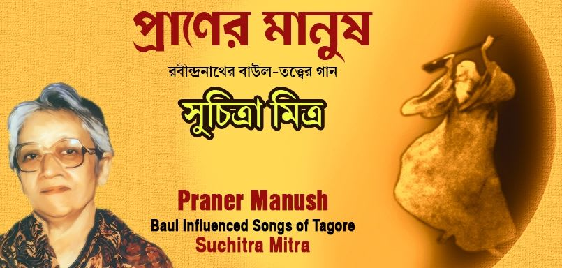 Praner Manush - Baul Influenced Songs Of Rabindranath Tagore - Suchitra Mitra