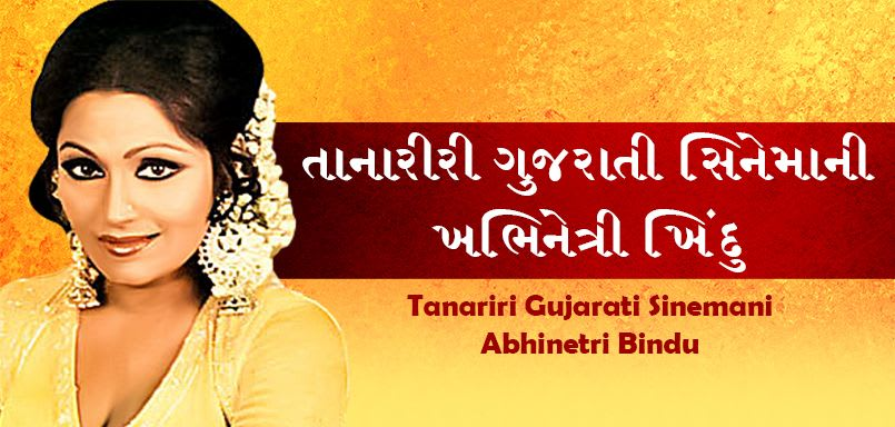 Tanariri - Gujarati Sinemani Abhinetri Bindu