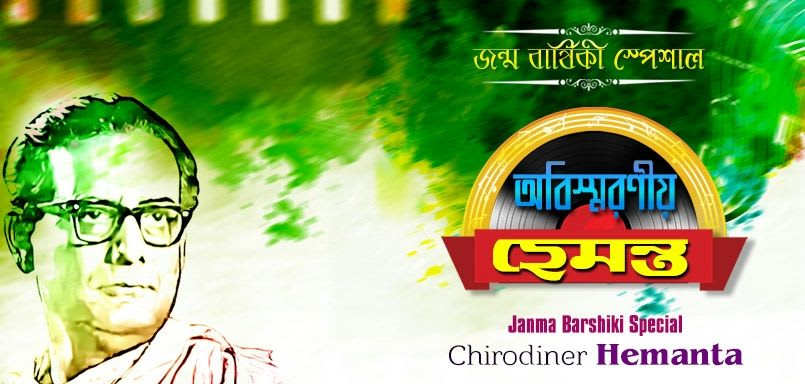 Chirodiner Hemanta - Janma Barshiki Special