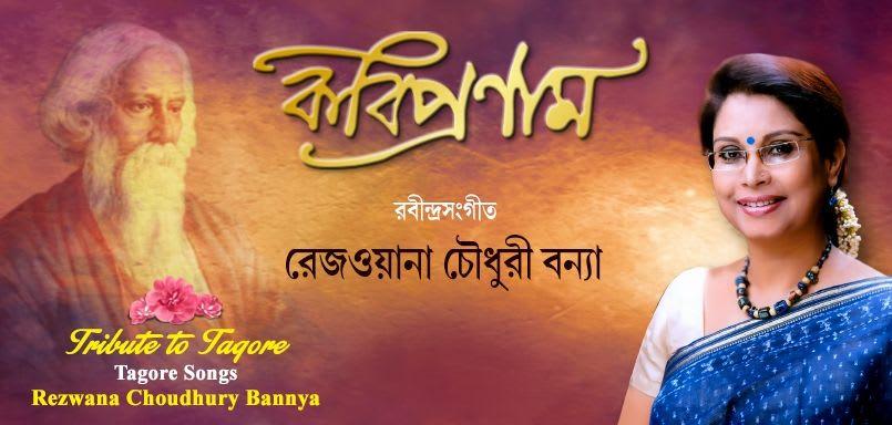 Tribute to Tagore By Rezwana Chowdhury Bannya