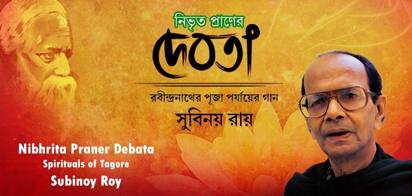 Nibhrita Praner Debata - Spirituals Of Tagore - Subinoy Roy