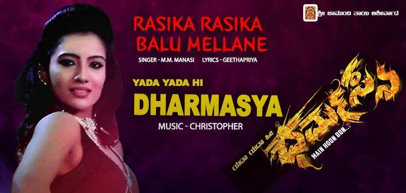 Rasika Rasika Balu Mellane - Yada Yada Hi Dharmasya