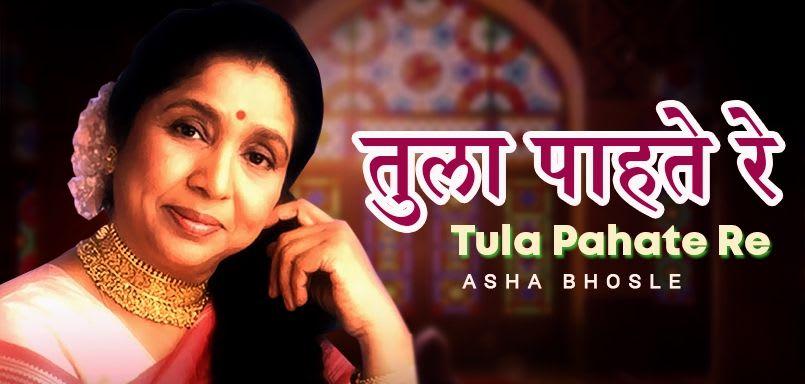 Tula Pahate Re - Asha Bhosle