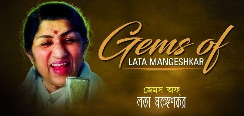 Gems of Lata Mangeshkar - Bengali
