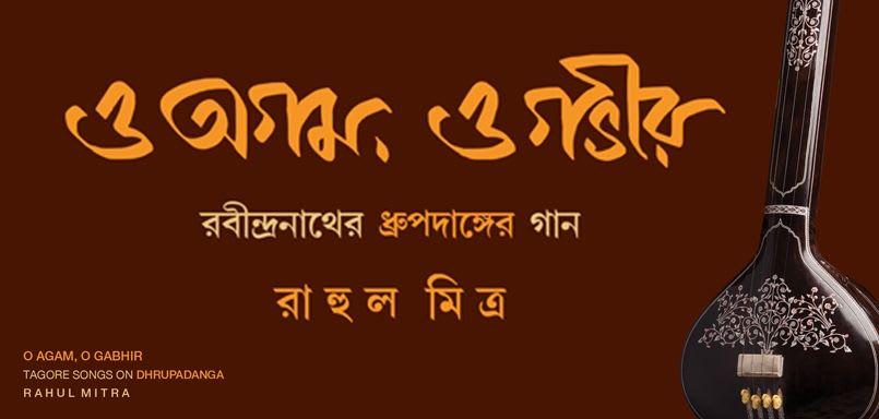 O Agam, O Gabhir - Rahul Mitra