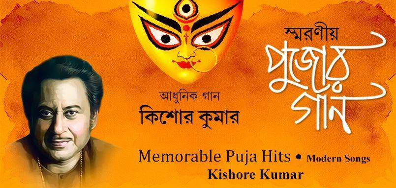 Memorable Puja Hits Of Kishore Kumar