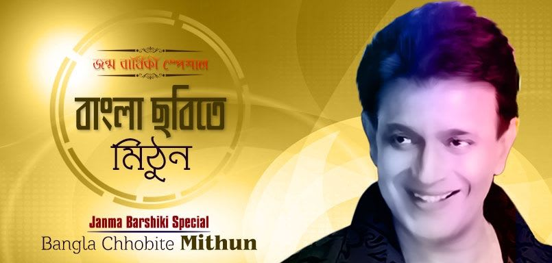 Bangla Chhobite Mithun - Janma Barshiki Special