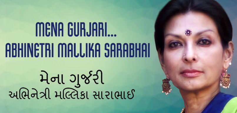 Mena Gurjari - Abhinetri Mallika Sarabhai
