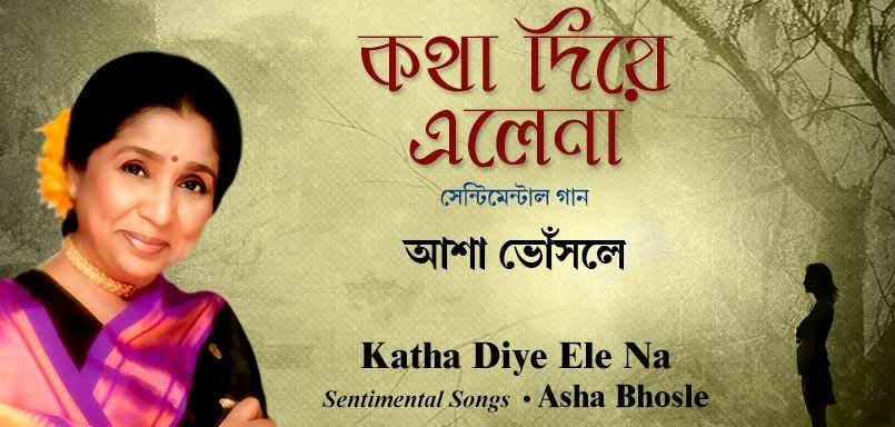 Katha Diye Ele Na - Sentimental Asha Bhosle