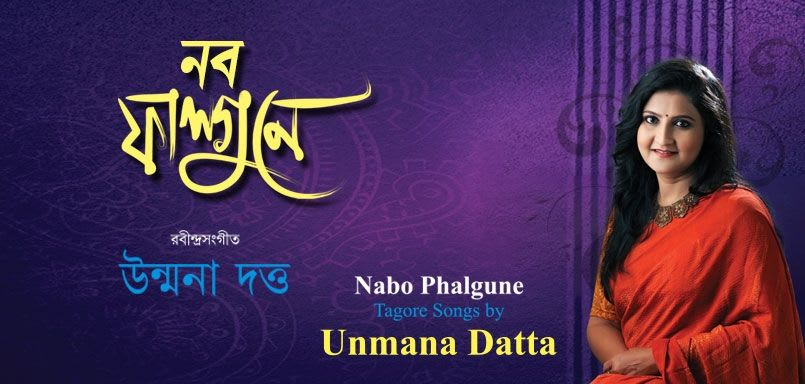 Nabo Phalgune - Tagore Songs by Unmana Datta