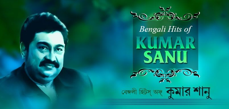 Bengali Hits of Kumar Sanu